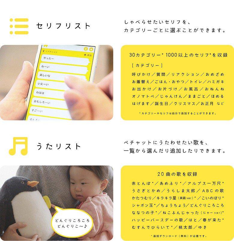 Pechat(ペチャット)ぬいぐるみをおしゃべりにするボタン型スピーカー img5