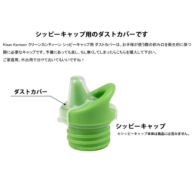 KID Sippy Cap Dustcover img1