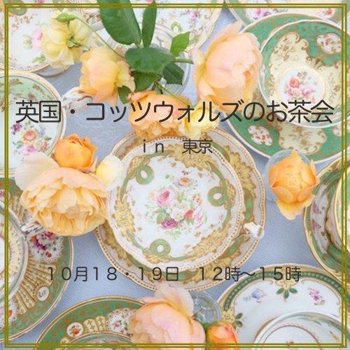 英国・コッツウォルズのお茶会 in東京