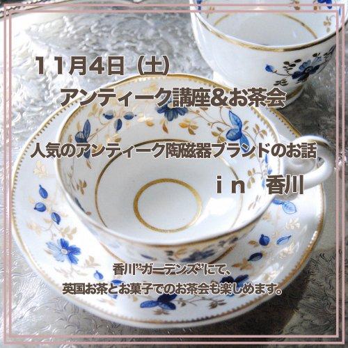 アンティーク講座&お茶会 in 高松