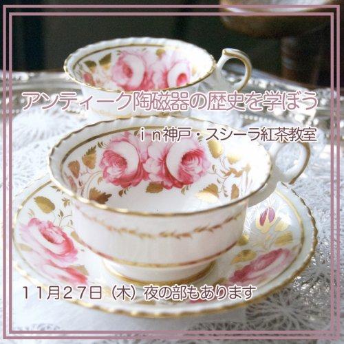 アンティーク陶磁器の歴史を学ぼう!ー神戸・スシーラ紅茶教室