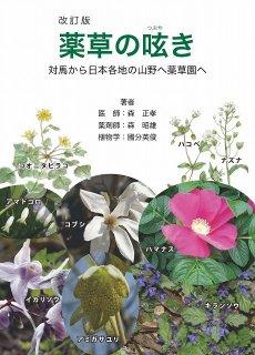 『〔改訂版〕 薬草の呟き 対馬から日本各地の山野へ薬草園へ』