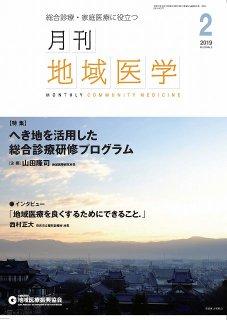 月刊地域医学Vol.33-No.2