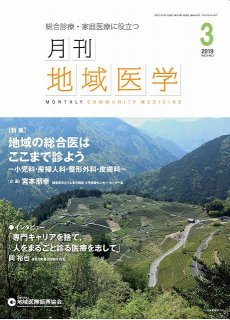 月刊地域医学Vol.33-No.3