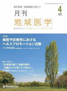 月刊地域医学Vol.33-No.4