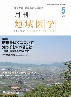 月刊地域医学Vol.33-No.5
