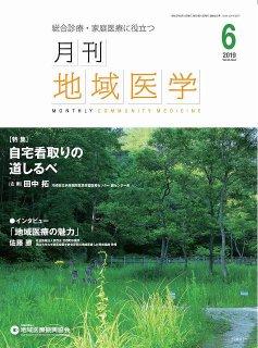 月刊地域医学Vol.33-No.6