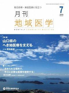 月刊地域医学Vol.33-No.7