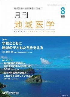 月刊地域医学Vol.33-No.8