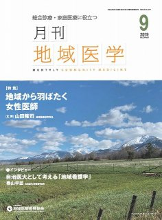 月刊地域医学Vol.33-No.9