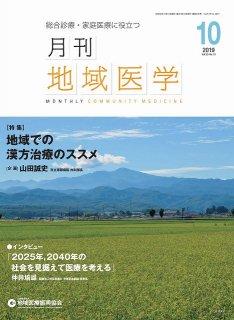 月刊地域医学Vol.33-No.10