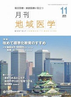 月刊地域医学Vol.33-No.11