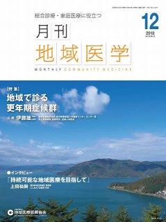 月刊地域医学Vol.33-No.12