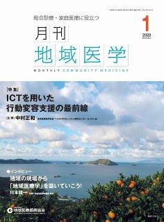 月刊地域医学Vol.34-No.1