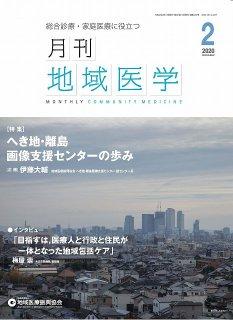 月刊地域医学Vol.34-No.2