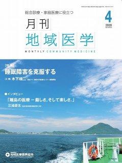 月刊地域医学Vol.34-No.4