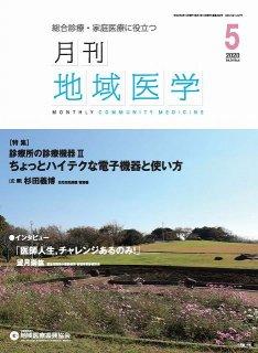 月刊地域医学Vol.34-No.5