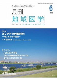 月刊地域医学Vol.34-No.6