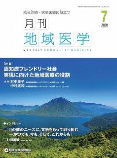 月刊地域医学Vol.34-No.7