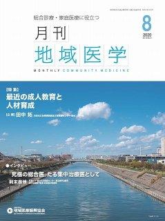 月刊地域医学Vol.34-No.8