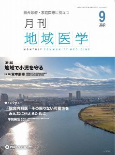 月刊地域医学Vol.34-No.9