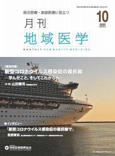 月刊地域医学Vol.34-No.10