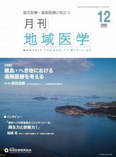 月刊地域医学Vol.34-No.12