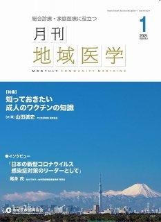 月刊地域医学Vol.35-No.1