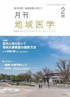 月刊地域医学Vol.35-No.2