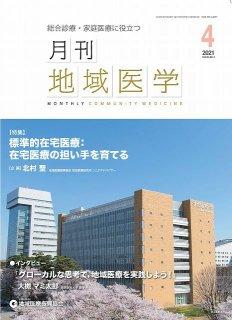 月刊地域医学Vol.35-No.4