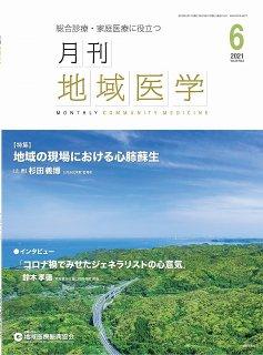 月刊地域医学Vol.35-No.6