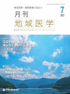 月刊地域医学Vol.35-No.7