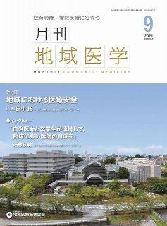 月刊地域医学Vol.35-No.9