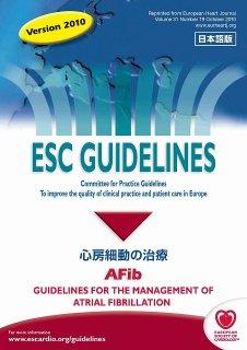 『ESC GUIDELINE 心房細動の治療[Ver.2010]』