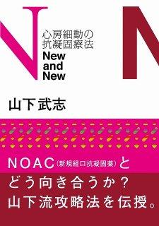 『New and New  心房細動の抗凝固療法』