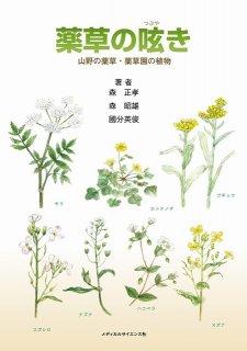 『薬草の呟き 山野の薬草・薬草園の植物』