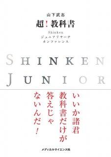 『超!教科書 −SHINKEN ジュニアリサーチカンファレンス』