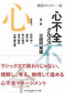 『心不全クルズス』 (臨床クルズスシリーズ 3)