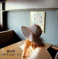 【編み図 ダウンロード】 笹和紙の帽子 -glitt Download Pattern-