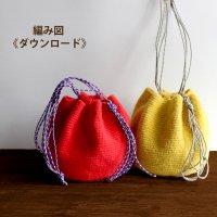 【編み図 ダウンロード】 アウトドアコードの巾着バッグ -glitt Download Pattern-