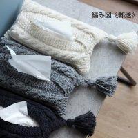 【編み図 郵送】 ケーブル編みのティッシュカバー -glitt Knitting Pattern-