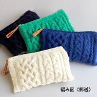 【編み図 郵送】 アラン模様のポーチ -glitt Knitting Pattern-