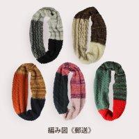 【編み図 郵送】 3種の糸で編むスヌード(2019) -glitt Knitting Pattern-