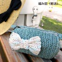 【編み図 郵送】 エコアンダリヤのリボンポーチ -glitt Knitting Pattern-