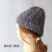 【編み図 郵送】 パールをつけたモヘヤニットキャップ -glitt Knitting Pattern-