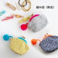 【編み図 郵送】 簡単!ポンポン付きがま口ポーチ -glitt Knitting Pattern-