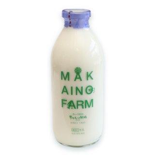 自家製低温殺菌ノンホモ牛乳【900ml 瓶】