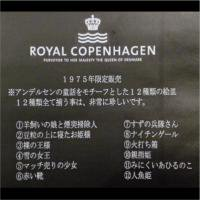 <img class='new_mark_img1' src='https://img.shop-pro.jp/img/new/icons50.gif' style='border:none;display:inline;margin:0px;padding:0px;width:auto;' />Royal Copenhagen Hans Christian Andersen Collection (1975)