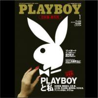 <img class='new_mark_img1' src='//img.shop-pro.jp/img/new/icons50.gif' style='border:none;display:inline;margin:0px;padding:0px;width:auto;' />PLAYBOY  日本版・終刊号