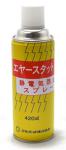 三和化成 エアースタット 420ml×12本 業務用